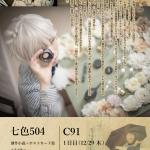 【告知】創作小説+ポストカード集「崩壊星<コラプサー>からの挑戦」