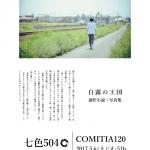 【告知】創作小説+写真集「白露の王国」