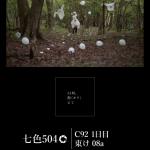【告知】創作写真集「51時、際(キワ)にて」
