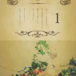 創作/赤い糸を辿る物語の3つの断片